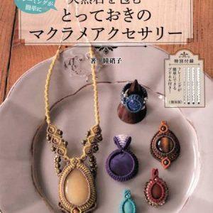 جواهرات مکرومه بافی