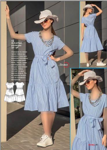 لباس با الگو خیاطی