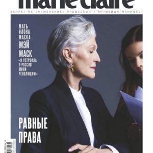 دانلود مجله ماری کلیر ۲۰۲۱