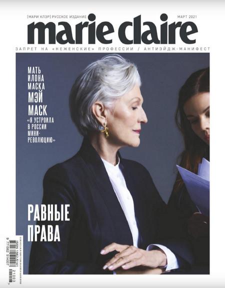 مجله ماری کلیر
